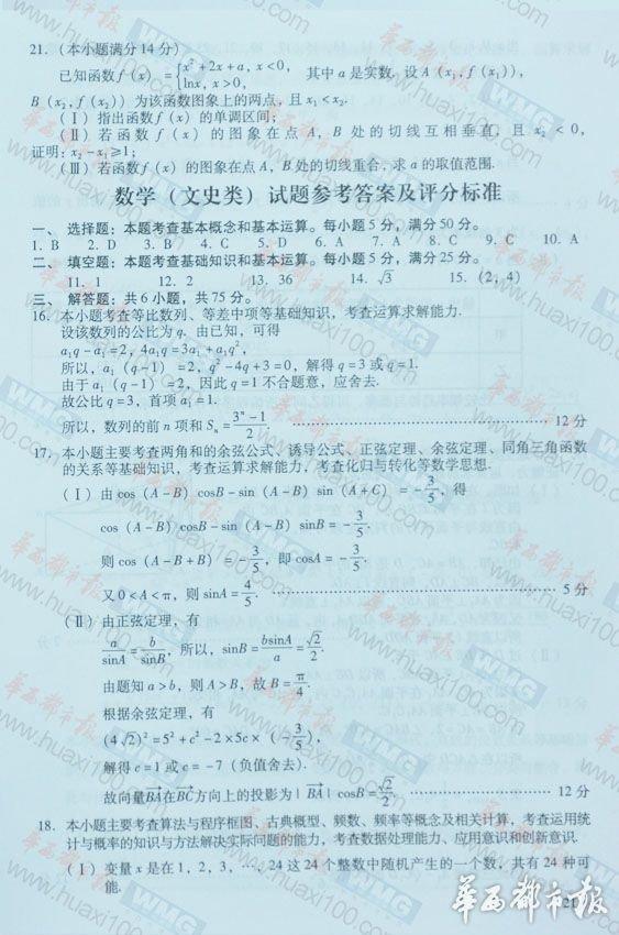 四川高考文科数学试题答案1