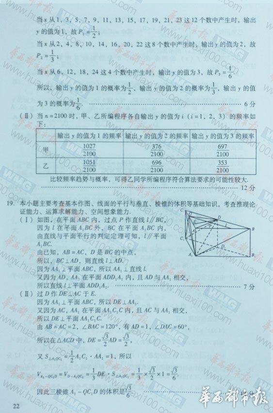 四川高考文科数学试题答案2