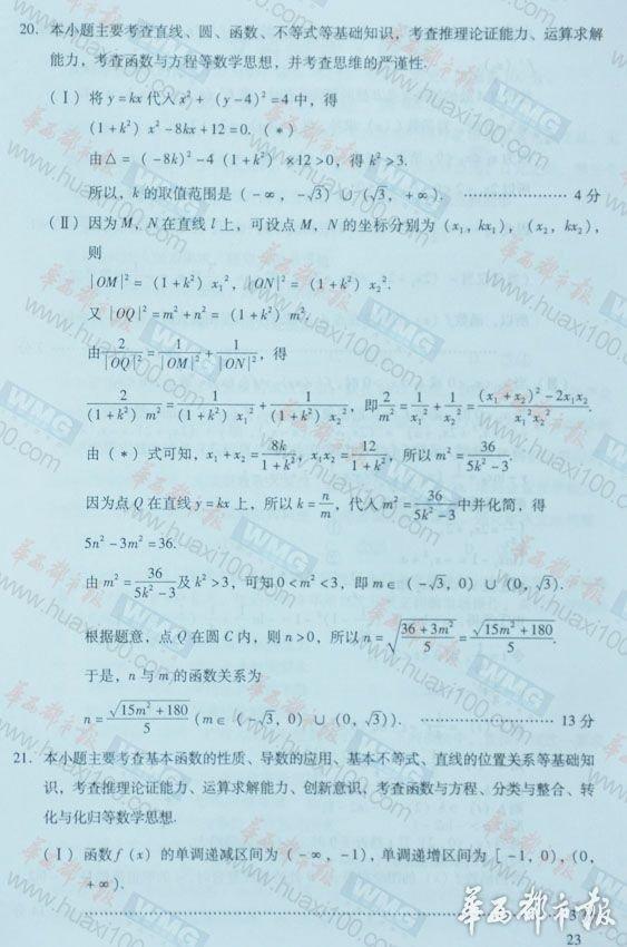 四川高考文科数学试题答案3