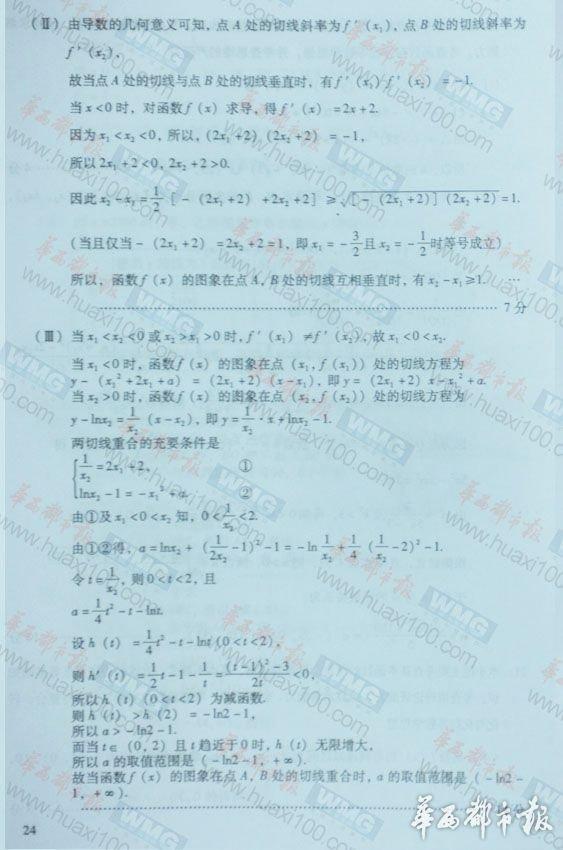 四川高考文科数学试题答案4