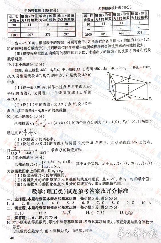 四川理科数学试题答案1