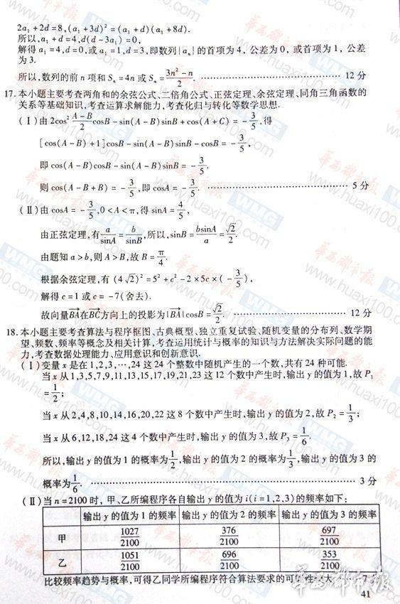 四川理科数学试题答案2
