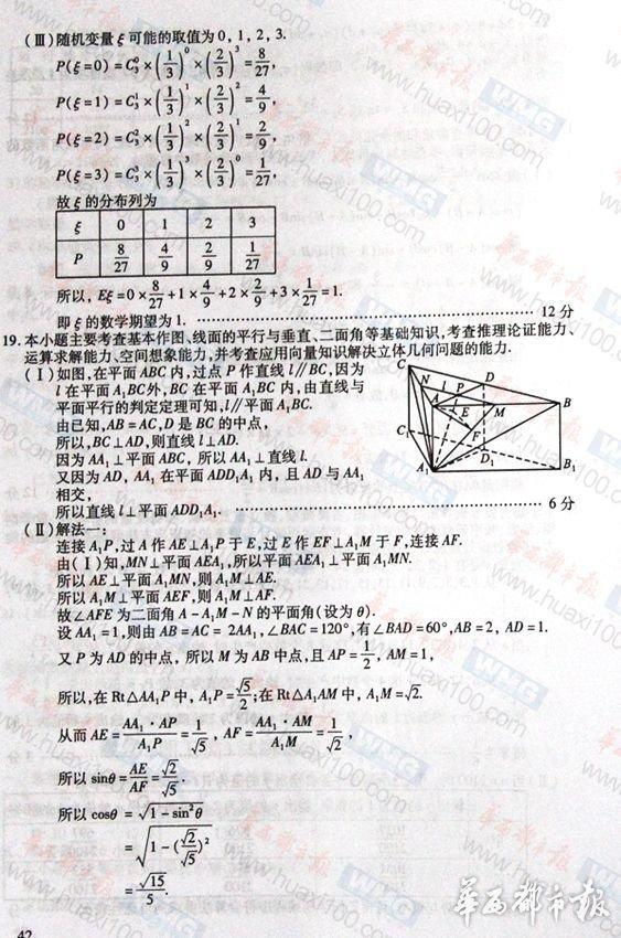 四川理科数学试题答案3