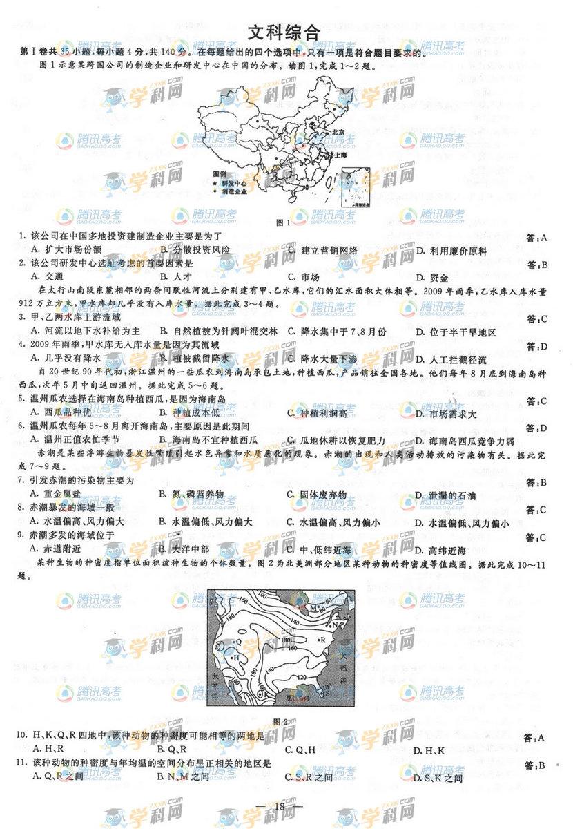 广西高考文综试题答案1