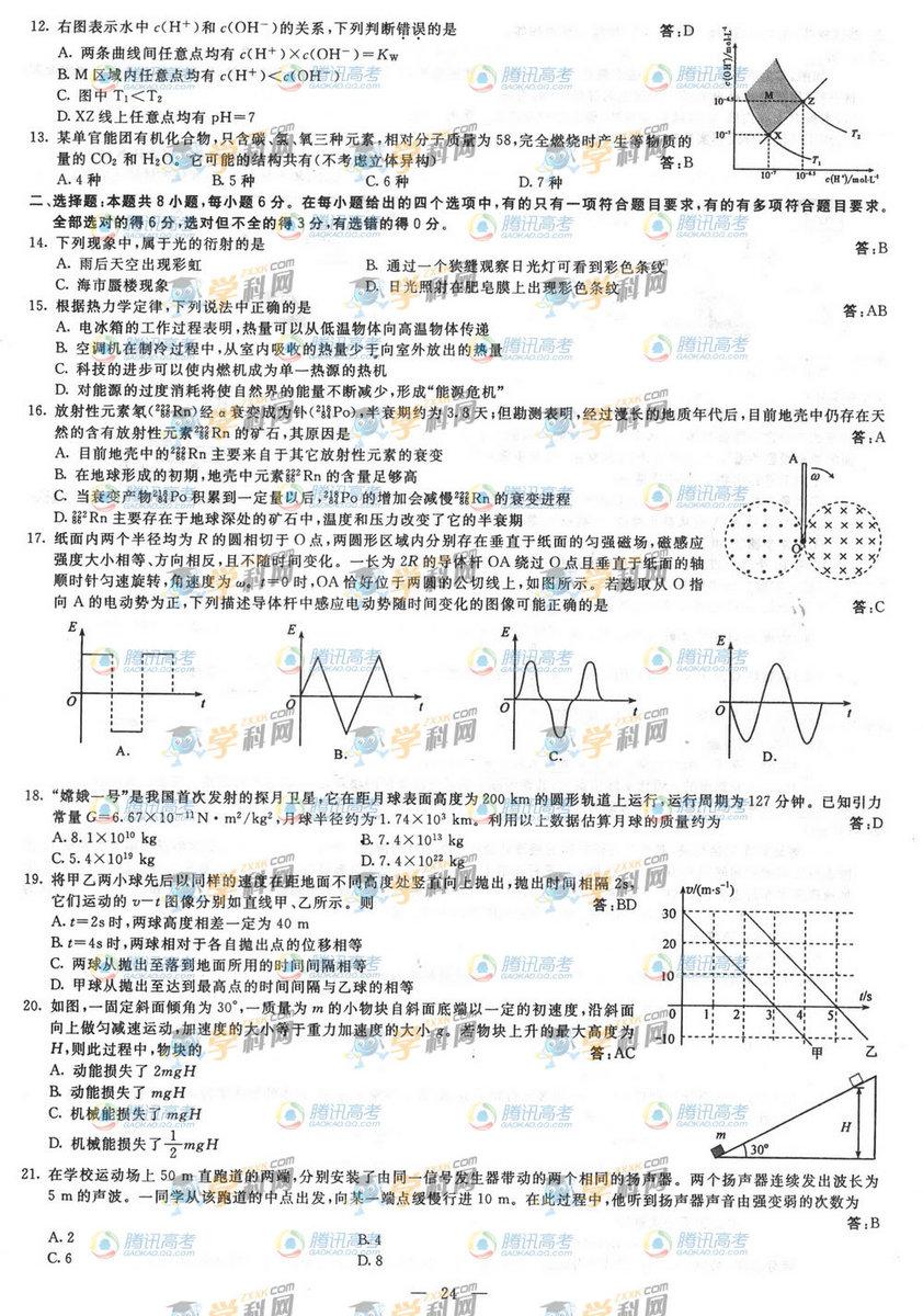 广西高考理综试题答案2