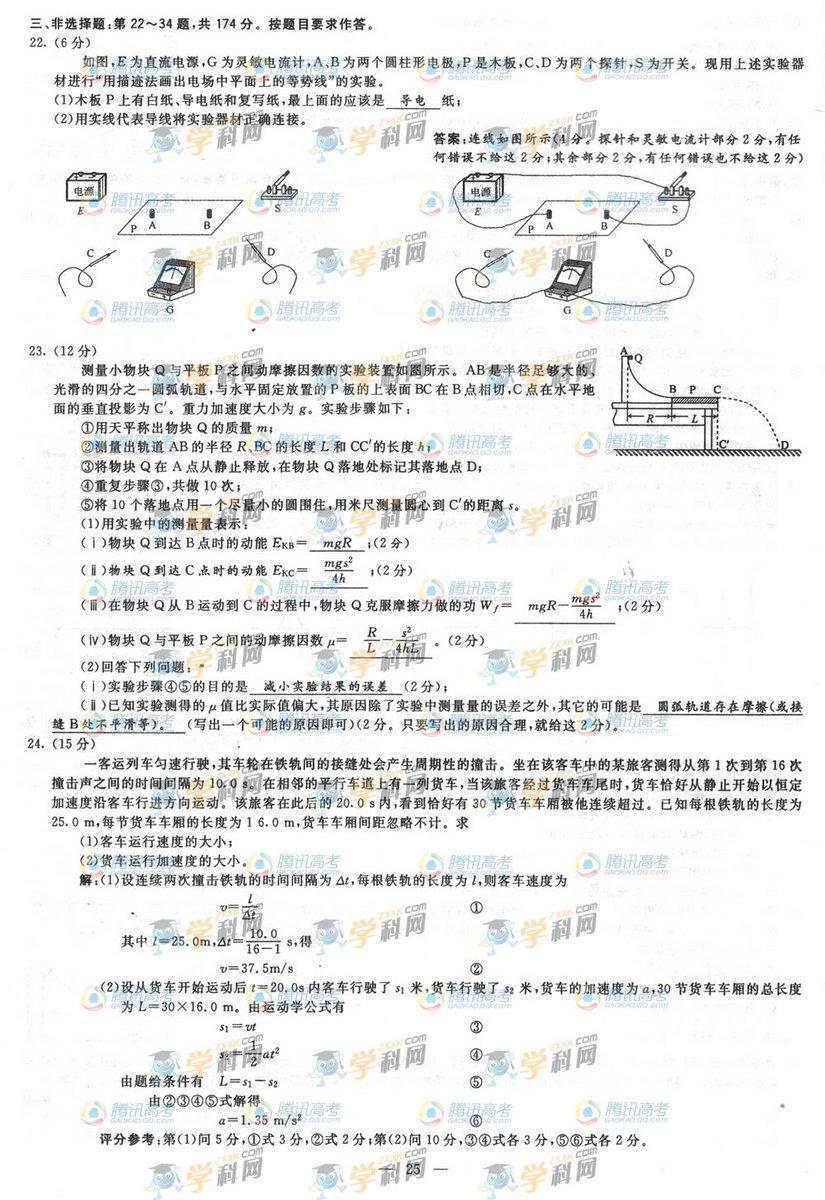 广西高考理综试题答案3