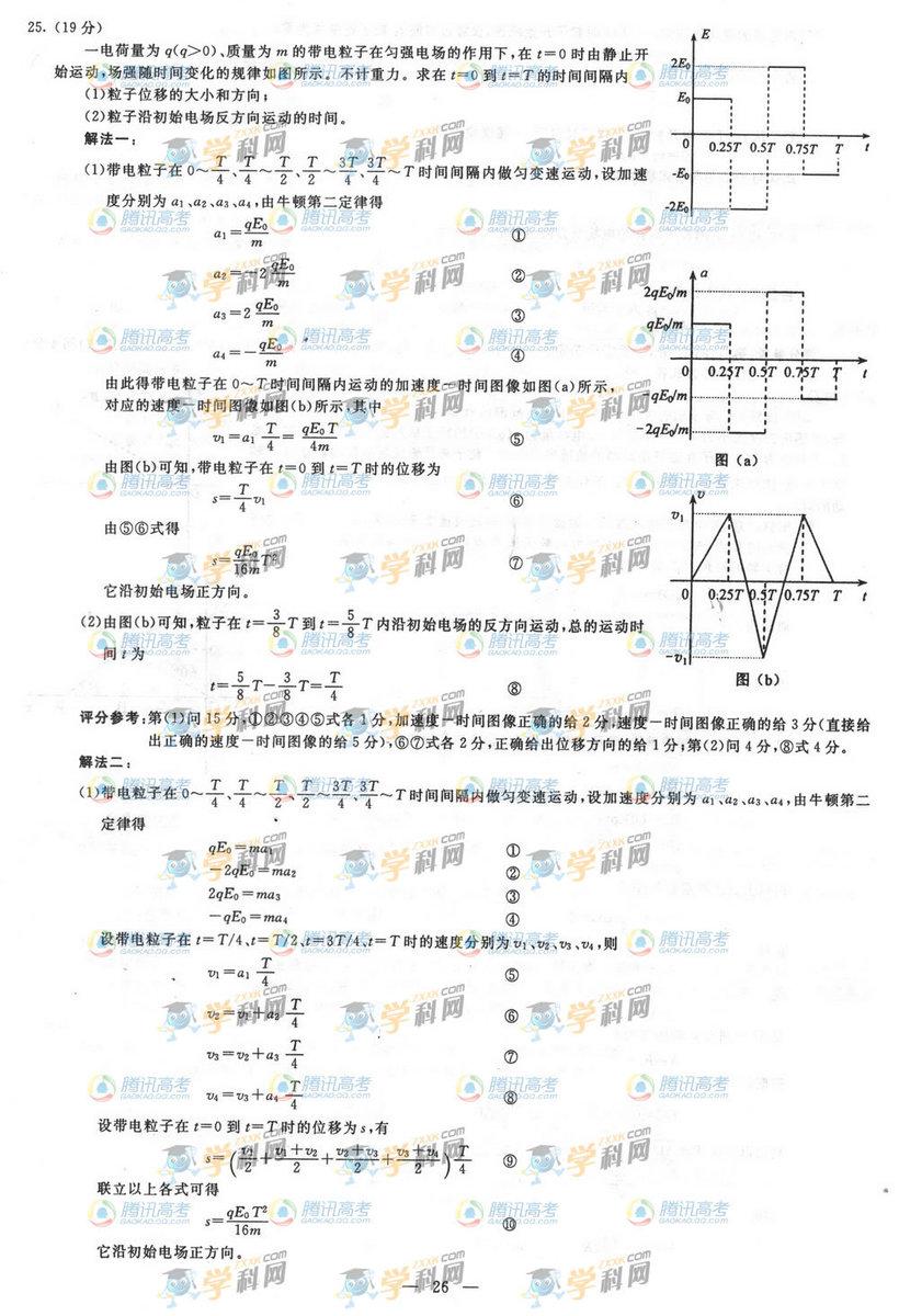 广西高考理综试题答案4