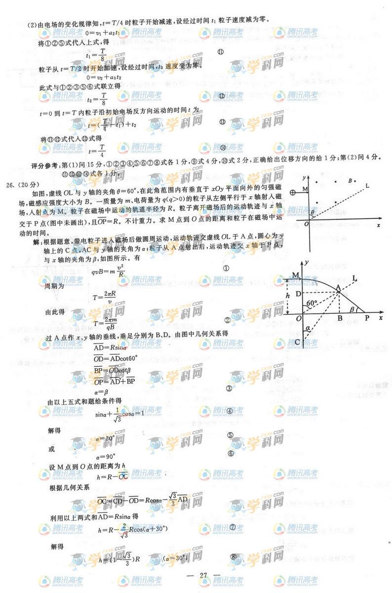 广西高考理综试题答案5