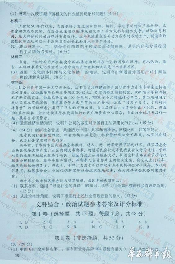 四川高考文综试题答案1