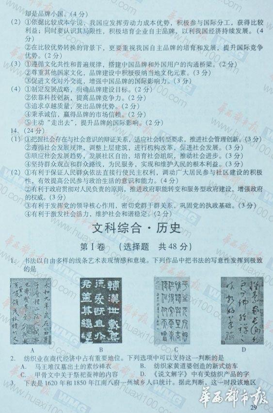 四川高考文综试题答案2