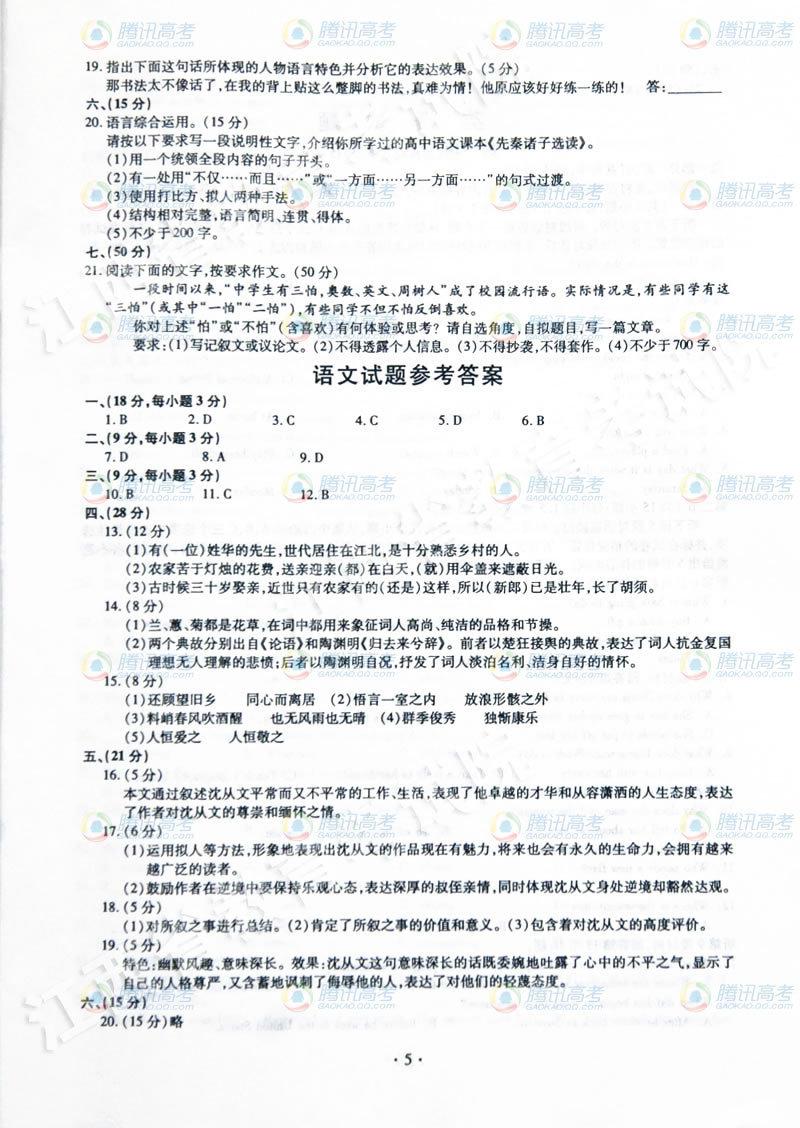 江西高考语文试题答案1