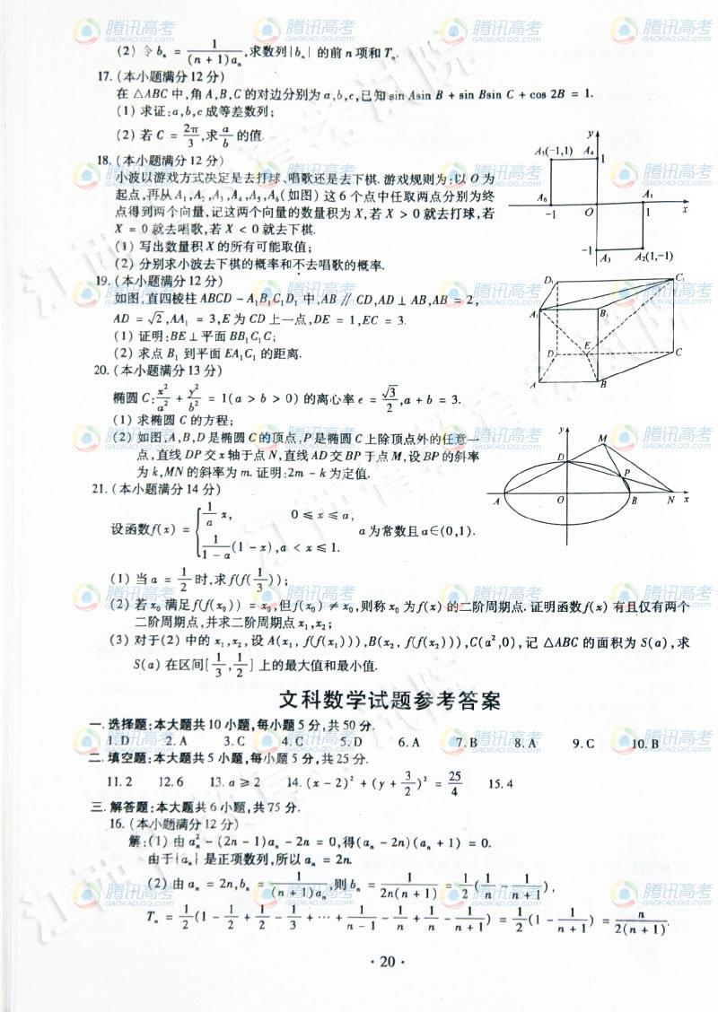 江西高考文科数学试题答案1