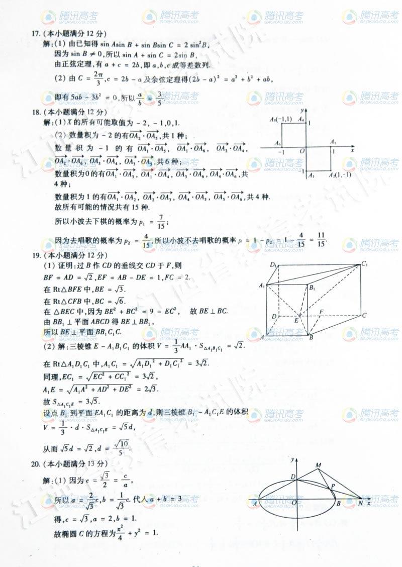 江西高考文科数学试题答案2