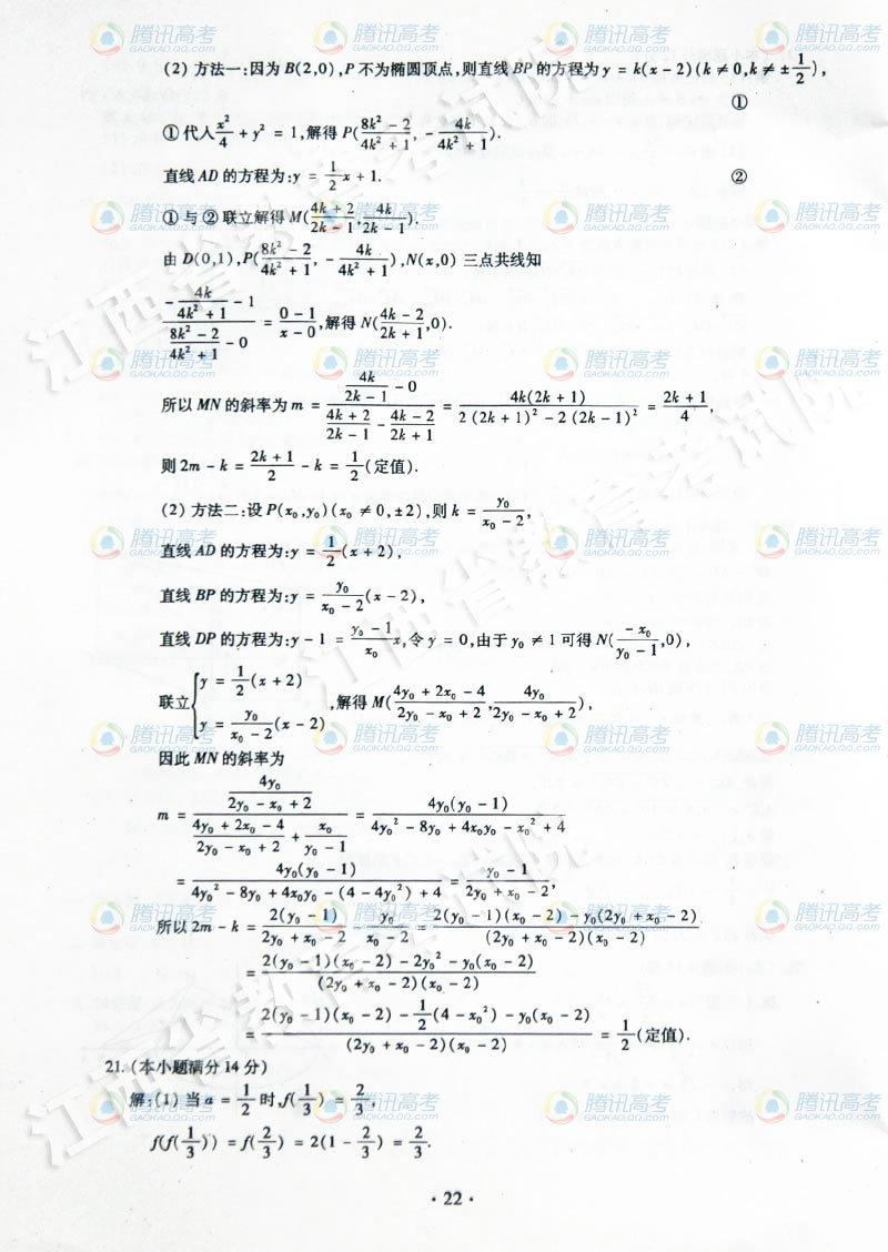 江西高考文科数学试题答案3