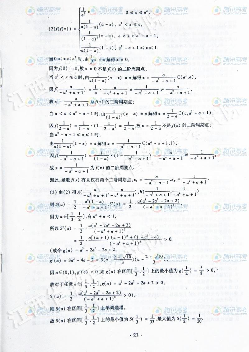 江西高考文科数学试题答案4