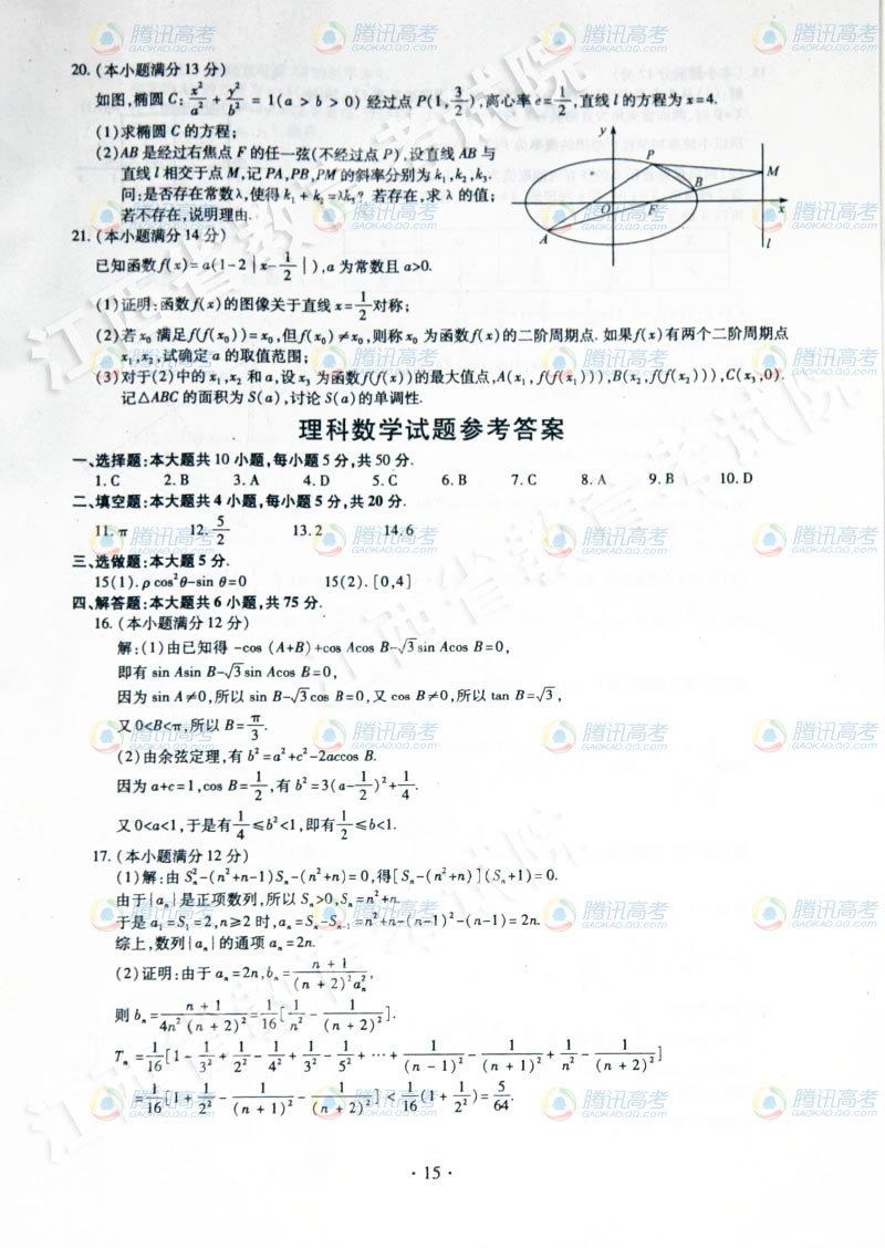江西高考理科数学试题答案1