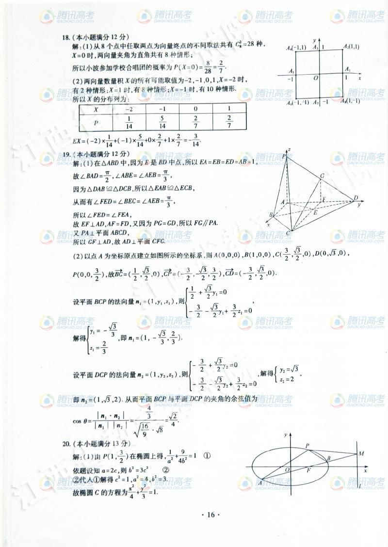 江西高考理科数学试题答案2