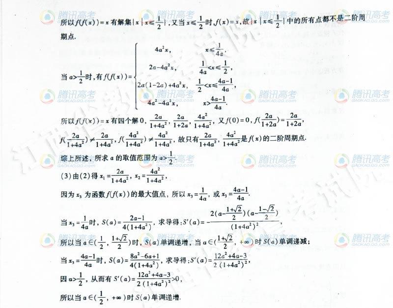 江西高考理科数学试题答案4