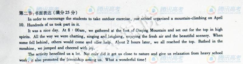 江西高考英语试题答案2