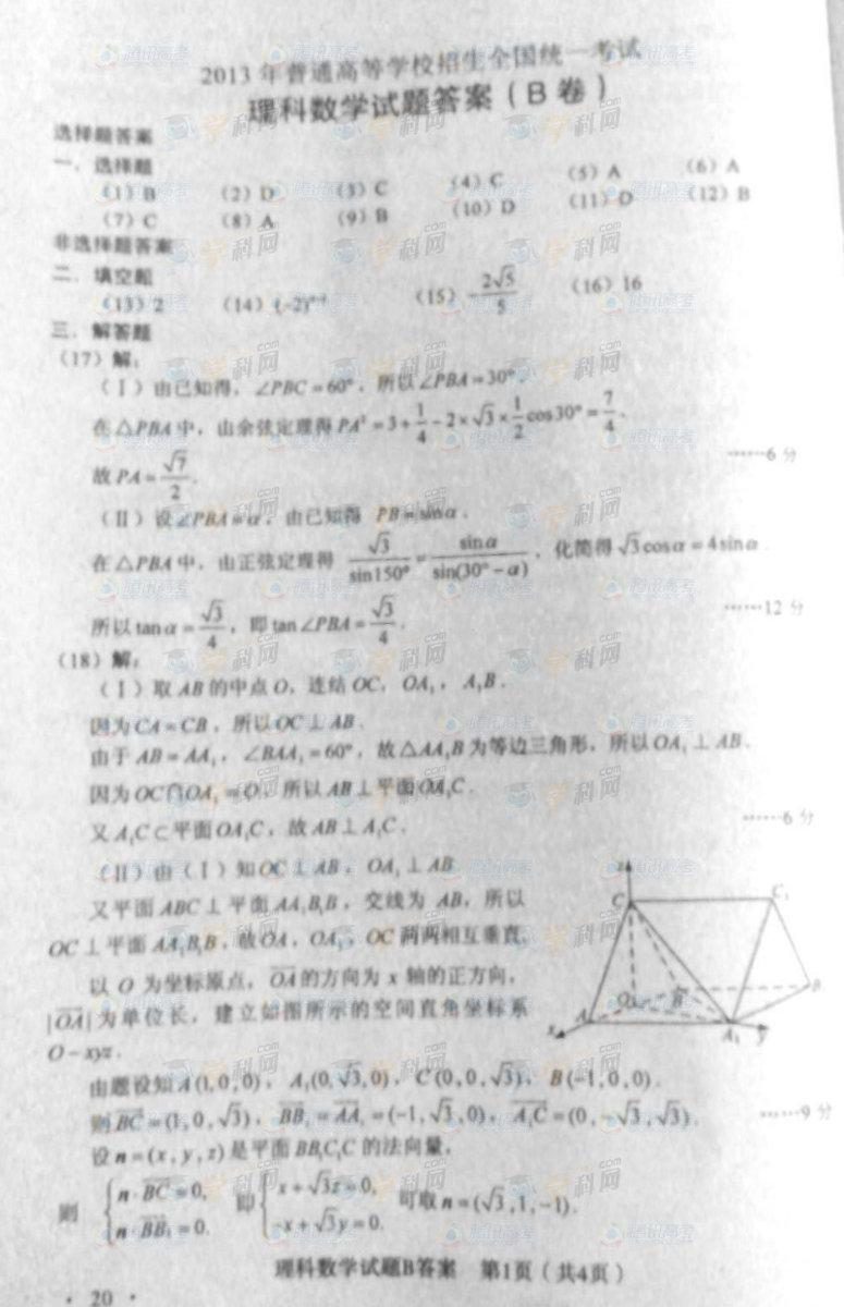 新课标理数试题答案1