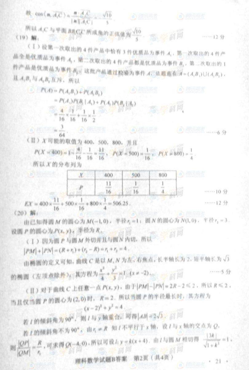 新课标理数试题答案2