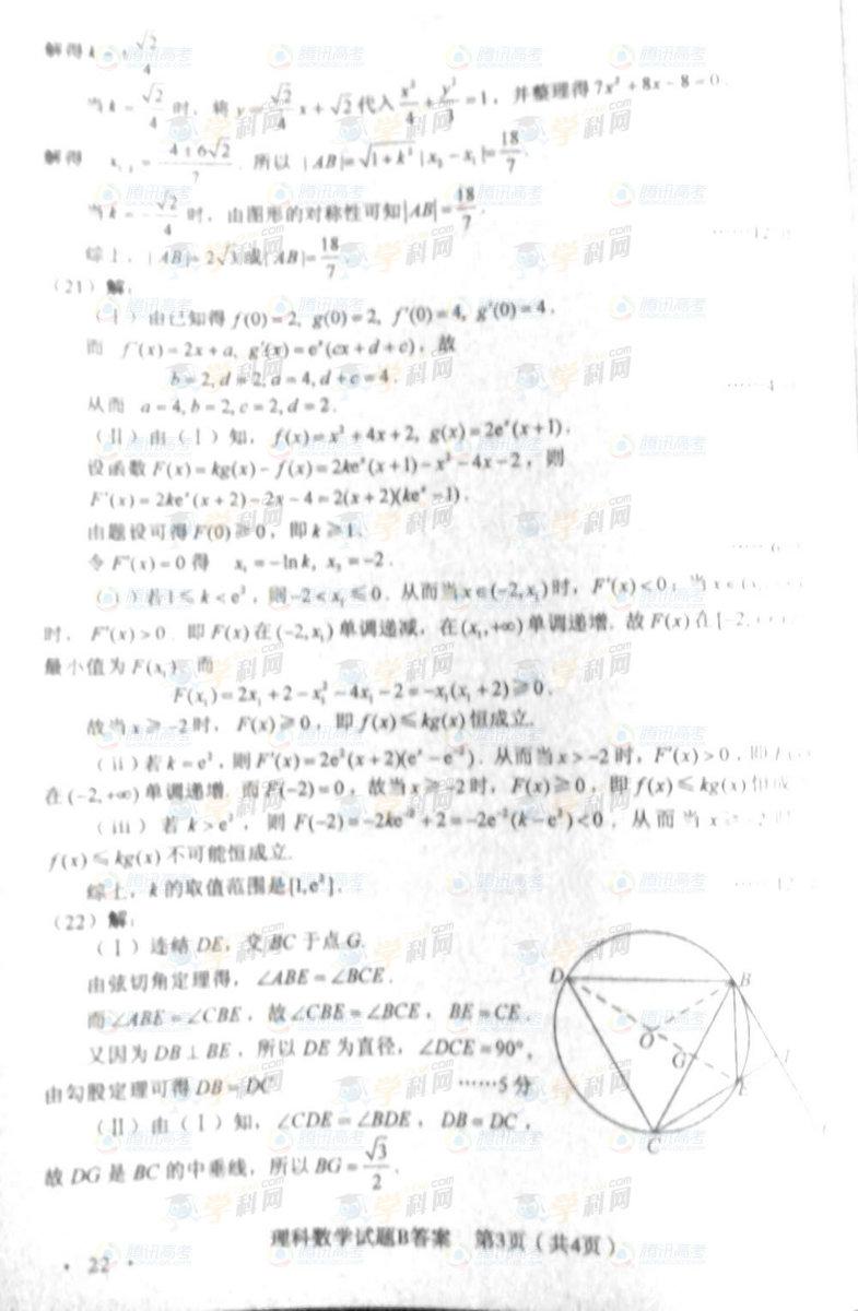新课标理数试题答案3