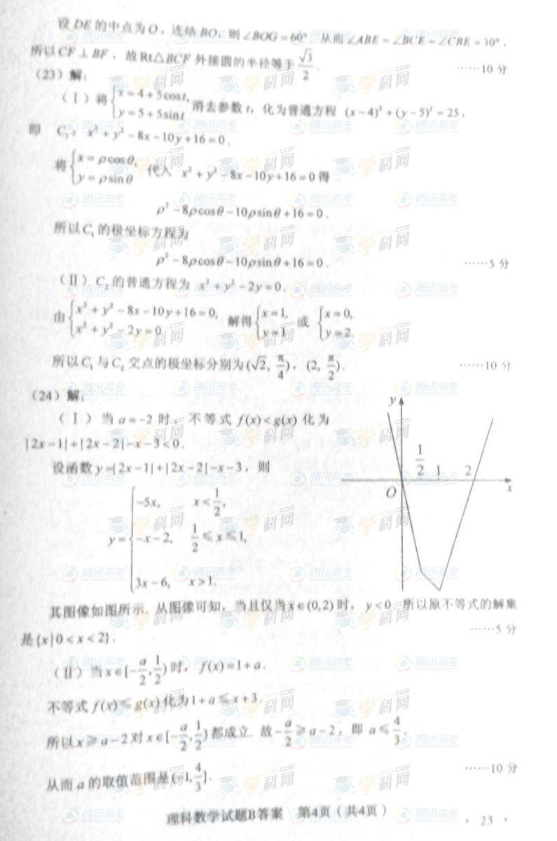 新课标理数试题答案4