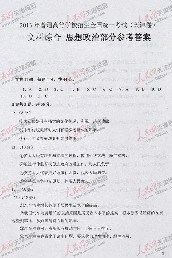 天津高考文综试题答案1