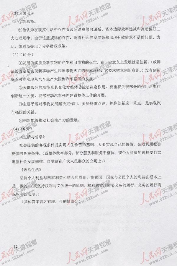 天津高考文综试题答案2