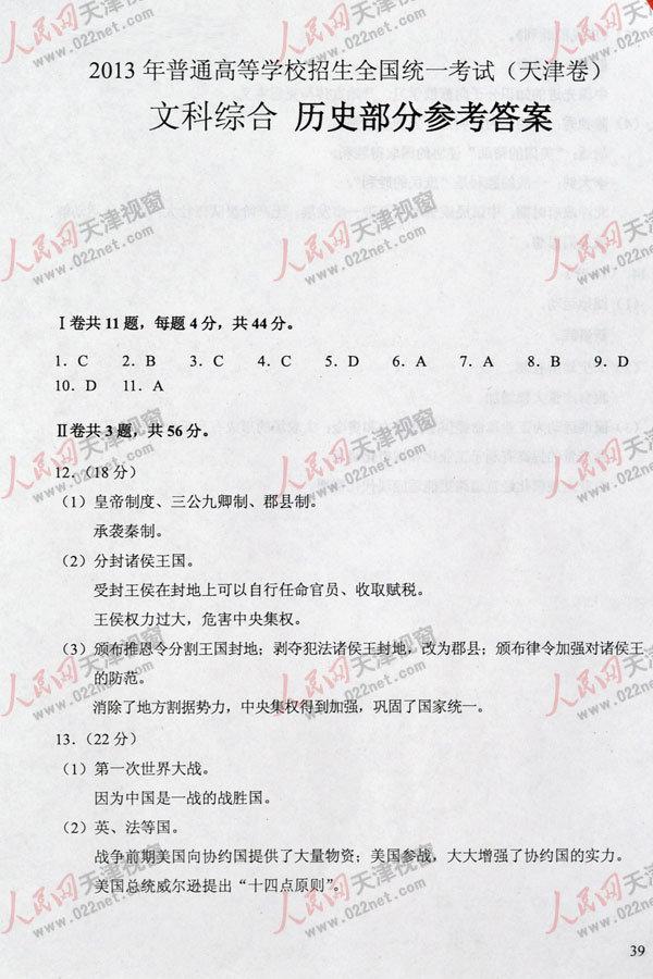 天津高考文综试题答案3