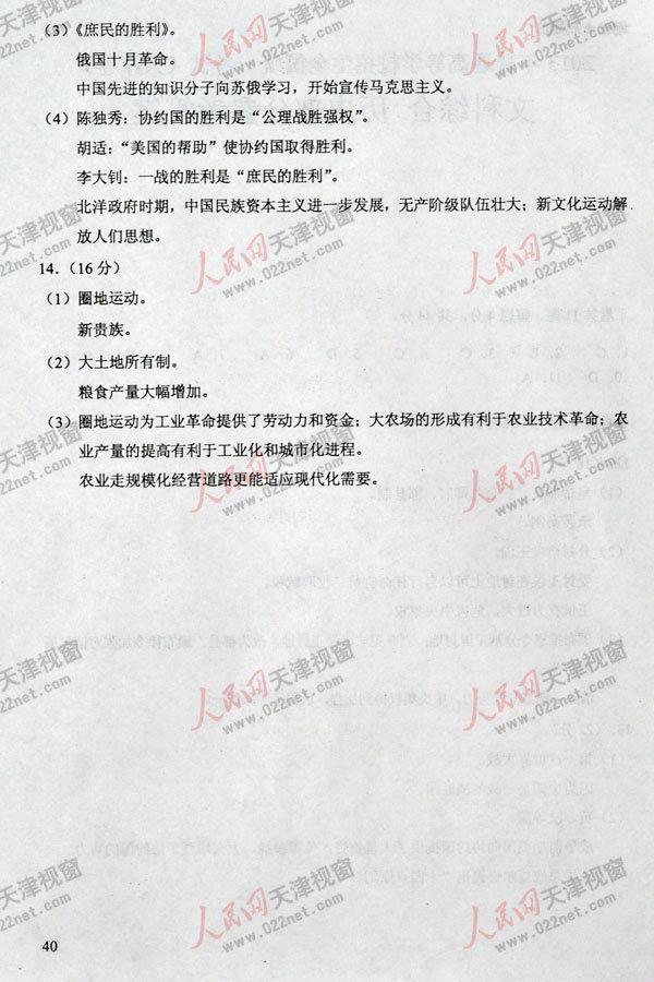 天津高考文综试题答案4