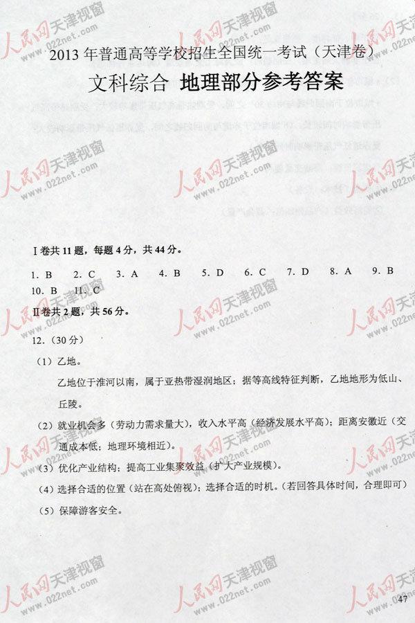 天津高考文综试题答案5