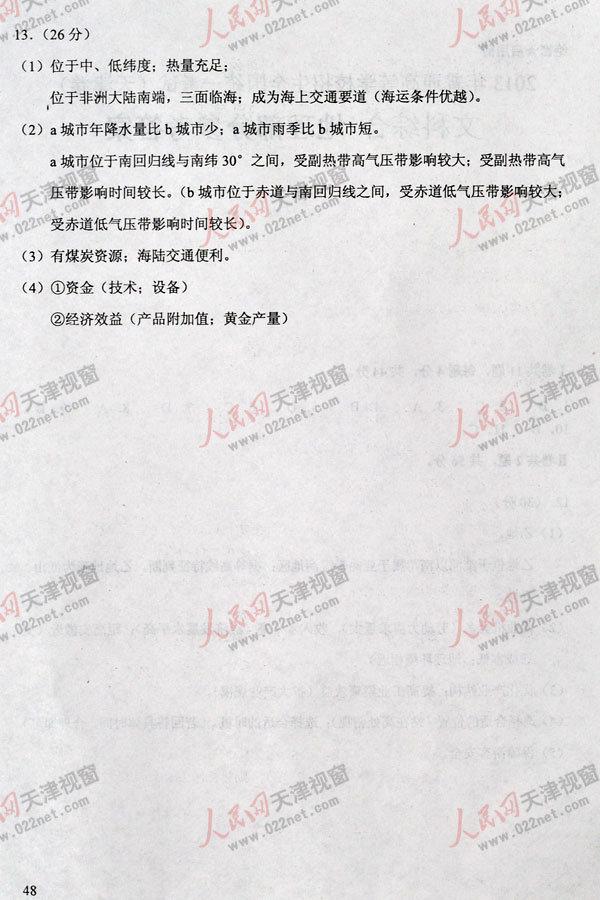 天津高考文综试题答案6