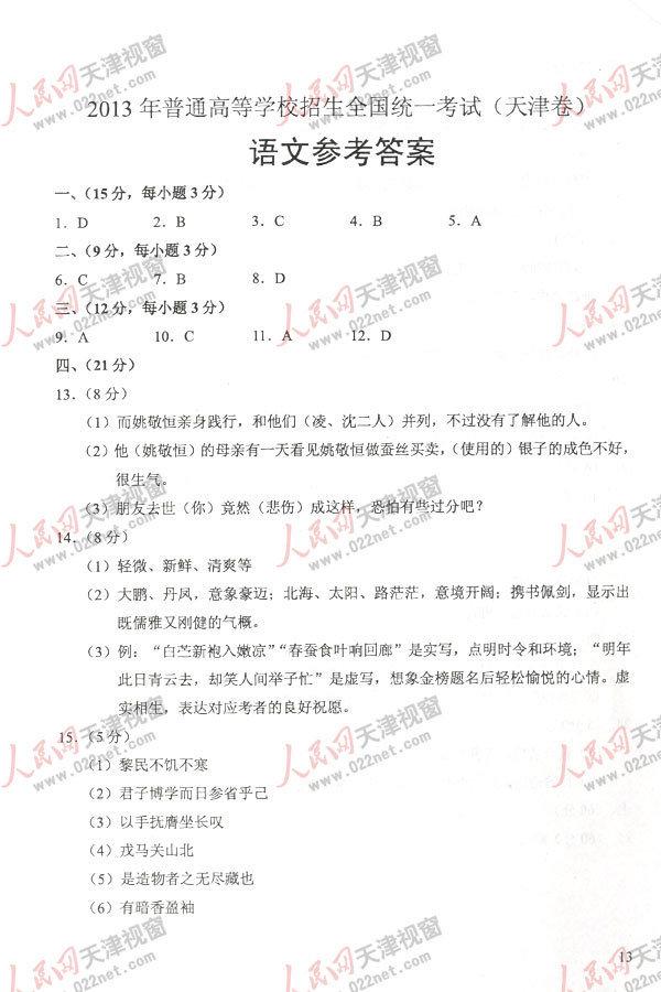 天津高考语文试题答案1