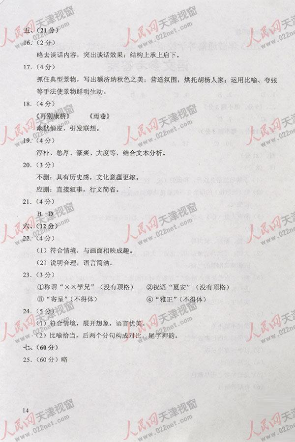 天津高考语文试题答案2