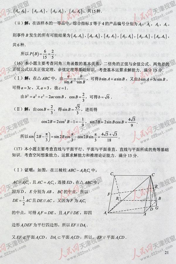 天津高考文科数学试题答案2