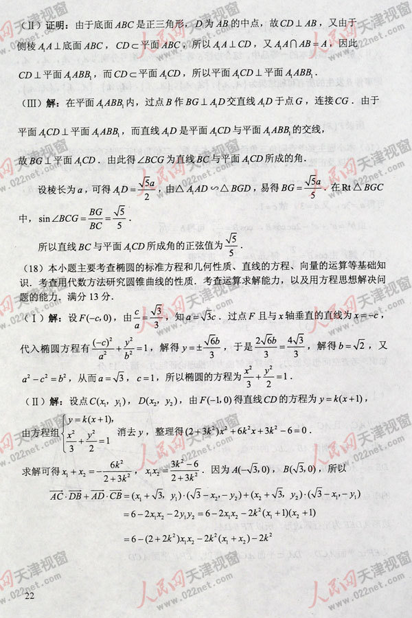 天津高考文科数学试题答案3