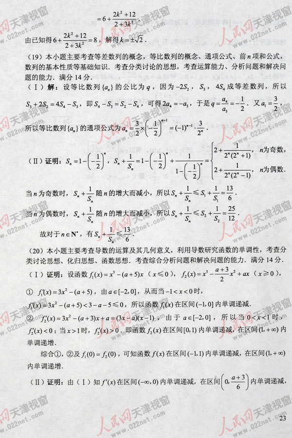 天津高考文科数学试题答案4