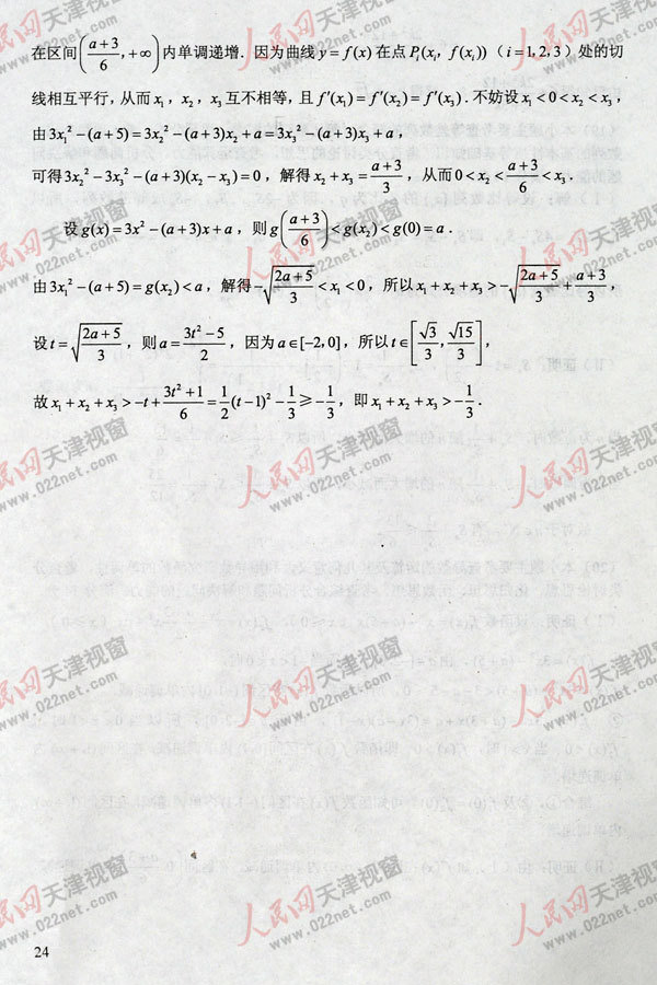 天津高考文科数学试题答案5