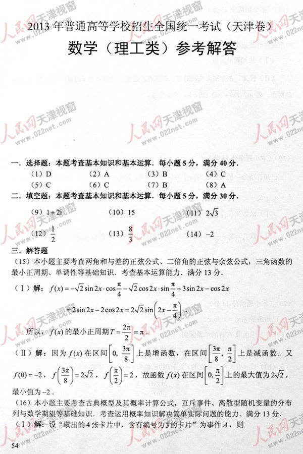 天津高考理科数学试题答案1