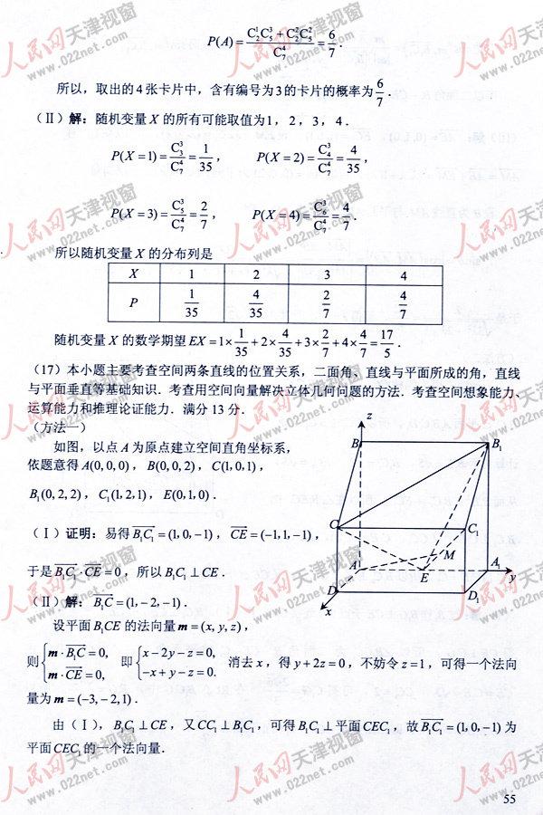 天津高考理科数学试题答案2