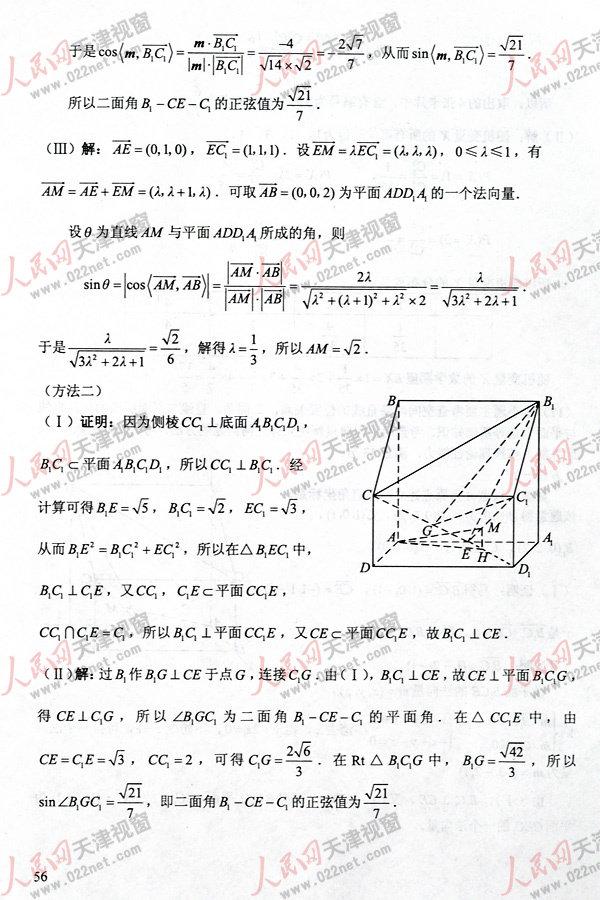 天津高考理科数学试题答案3
