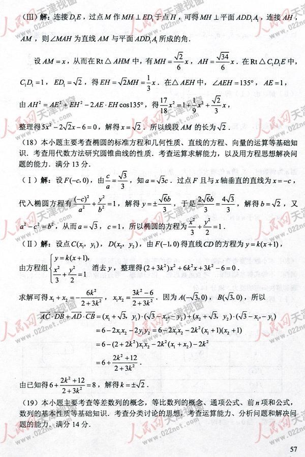 天津高考理科数学试题答案4