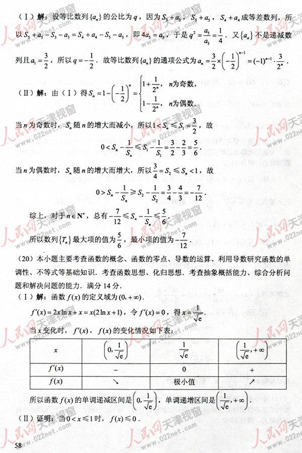 天津高考理科数学试题答案5