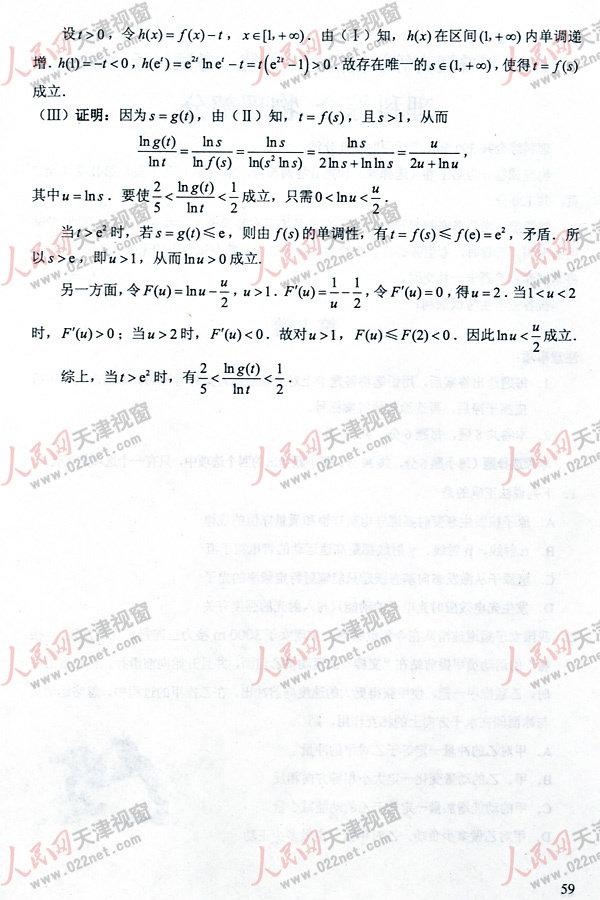 天津高考理科数学试题答案6