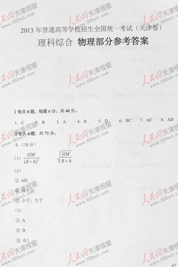 天津高考理综试题答案1