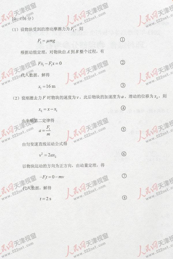 天津高考理综试题答案2