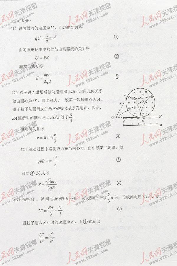 天津高考理综试题答案3