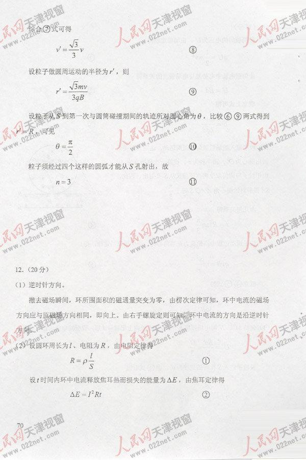 天津高考理综试题答案4