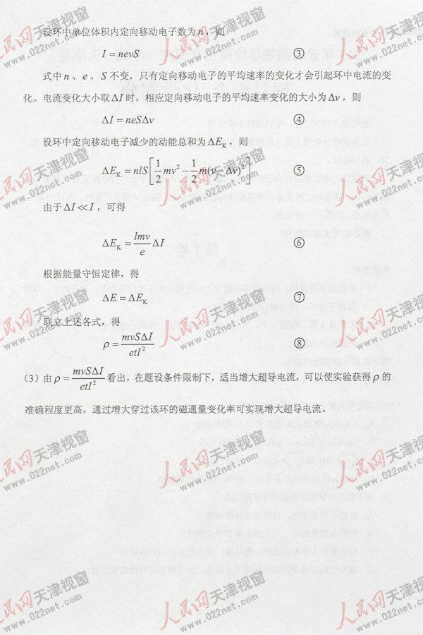天津高考理综试题答案5